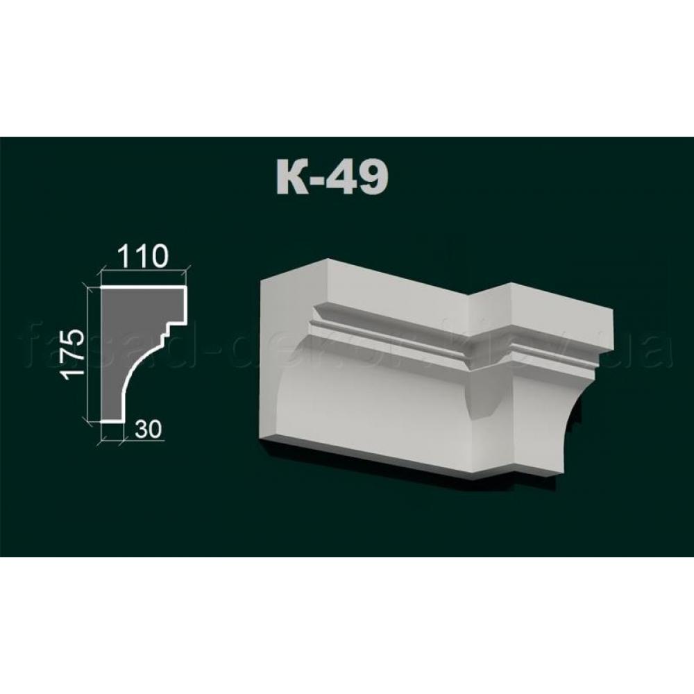 Карниз К-49
